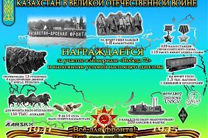 """Мемориал """"Победа 72"""" Казахстан"""