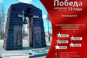 "Мемориал ""Победа-72"" Тюмень"