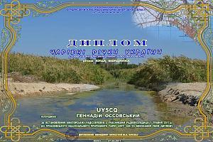 В эфире Приазовский национальный парк URFF-049