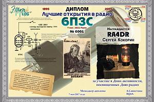 """День радио 2017 - диплом """"Лучшие открытия в радио. 6П3С"""""""