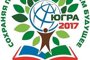 Дни активности в поддержку XV Международной экологической акции «Спасти и сохранить»