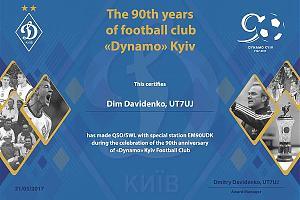 В эфире EM90UDK - 90 лет футбольному клубу «Динамо» Киев