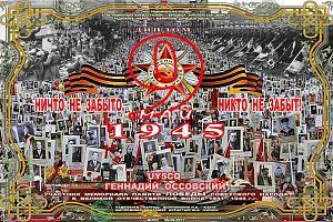 """Активность клуба """"Сталкер"""" в мемориале """"Победа-72"""" - диплом """"Май 1945"""""""