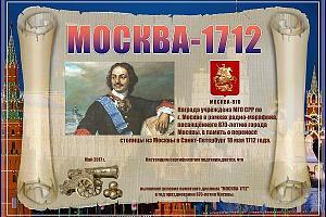 """Радио марафон """"МОСКВА-870"""". В эфире R1712M с 11 по 20 мая 2017"""