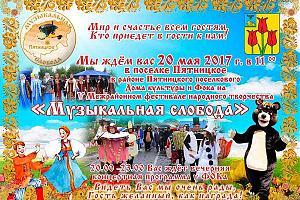 Межрайонный фестиваль народного творчества «Музыкальная слобода» 20 мая 2017