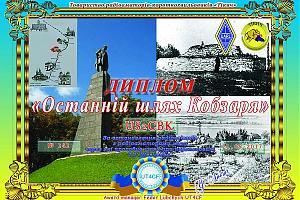 Дни активности радиолюбителей Черкасской области до дня перезахоронения Т.Г.Шевченко с 18 по 22 мая  ...