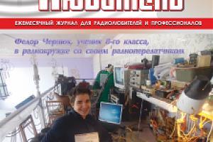 """Журнал """"Радиолюбитель"""" - май 2017"""