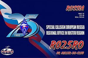 Итоги работы команды RO25RO в месячнике активности, посвященном 25-летию СРР