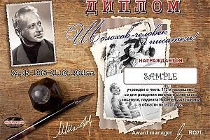"""Дополнение к дипломной программе  """"Шолоховская весна - 2017"""""""