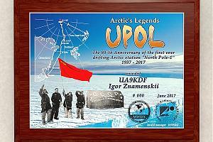 """Выпущена плакетка """"UPOL"""" в связи с 80-летием первой в мире советской полярной станции «Северный полю ..."""