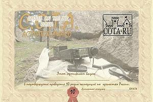 """Изменен дизайн и порядок выдачи диплома """"COTA-RU-Активатор"""""""