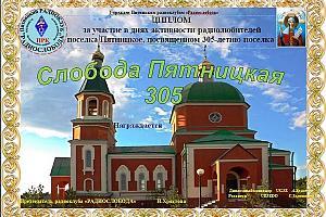 """С 22 по 25 июня 2017 радиоклуб """"Радиослобода"""" проводит дни активности"""