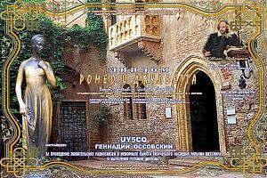 Бесплатная электронная версия диплома «Ромео и Джульетта»