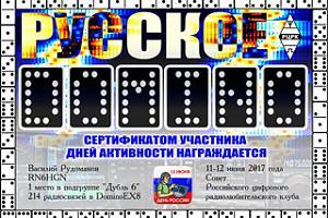 Подведены результаты дней активности «Русское DOMINO 2017», состоявшихся 11-12 июня 2017