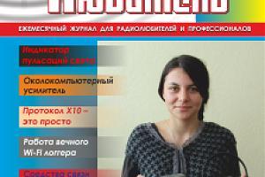 """Журнал """"Радиолюбитель"""" - июнь 2017"""