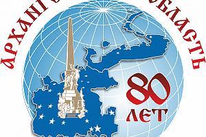 80-лет Архангельской области и IOTA-экспедиция Архангельских радиолюбителей 4 - 9 июля 2017