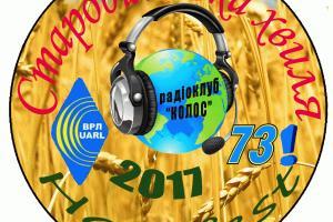 Старобельский радиолюбительский фестиваль Hamfest 14-15 июля 2017