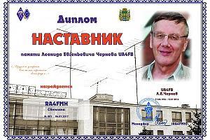 Дни активности радиолюбителей Пензы и Пензенской области с 12 по 19 июля 2017
