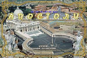 Бесплатная электронная версия диплома «Апостолы» в память о Святых Апостолах Петре и Павле 12 июля 2 ...