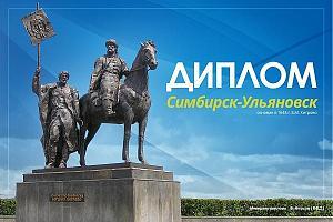 """Новый памятный диплом """"Симбирск-Ульяновск"""""""