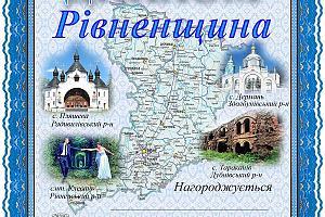 Дипломная программа радиолюбителей Ровенской области
