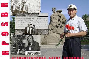 Виктор UA9SBR SK