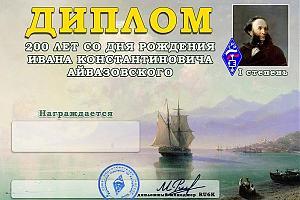 Дни активности, посвященные 200 лет со дня рождения И.К. Айвазовского