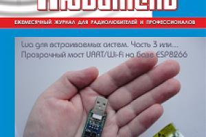 """Журнал """"Радиолюбитель"""" - июль 2017"""