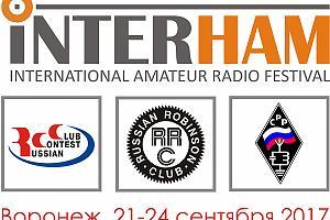 Фестиваль InterHAM-2017: ПОСЛЕДНИЙ ДЕНЬ РЕГИСТРАЦИИ И ОПЛАТЫ!