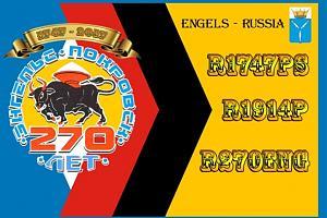 Дни активности радиолюбителей г. Энгельса в честь его 270-летия с 21 по 27 августа 2017