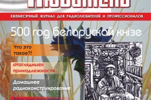 """Журнал """"Радиолюбитель"""" - август 2017"""