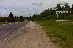 В эфире Мошенской район Новгородской области RDA NV-13