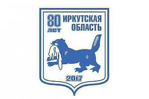 UE80IR - 80 лет Иркутской области