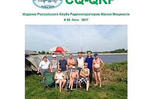 Вышел в свет 59-й номер журнала CQ-QRP