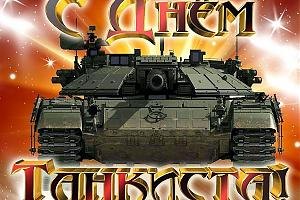 С Днём танкиста - 10 сентября 2017!
