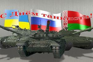 День танкиста - получение дипломов «Я-танкист» и «АРМАТА железный характер»