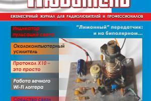 """Журнал """"Радиолюбитель"""" - сентябрь 2017"""