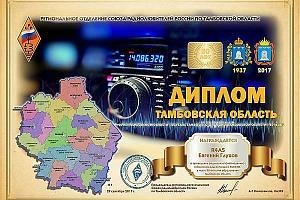 Дни активности, посвященные 80 лет Тамбовской области