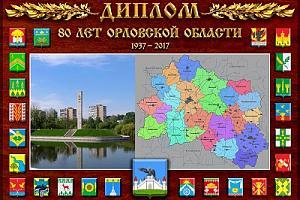 80 лет Орловской области - в эфире специальные позывные