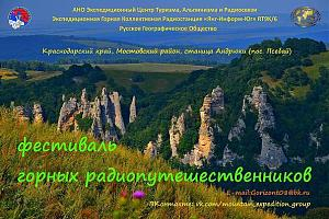Фестиваль горных радиопутешественников RMA-2017