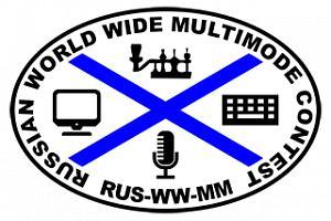 Четвёртый Russian WW MultiMode 30 сентября и 1 октября 2017
