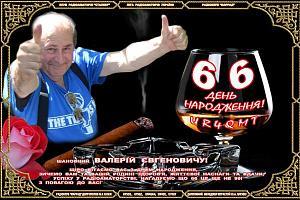Валерию UR5QMT - 66 лет!