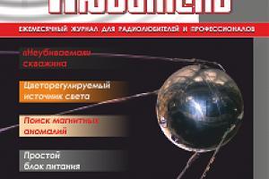 """Журнал """"Радиолюбитель"""" - октябрь 2017"""