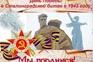Сталинградская битва - 75 лет!