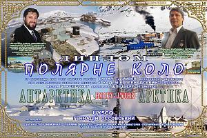Дни активности клубов «Сталкер» и «Маррад» 17-20 ноября 2017 - диплом «Полярный круг»