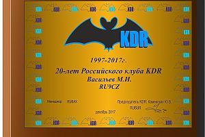 """Памятная плакетка """"20 лет KDR"""""""