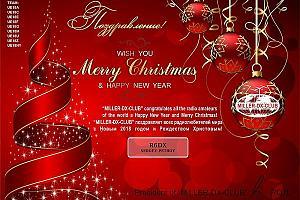 Международный радиомарафон «Россия Новогодняя – 2018»