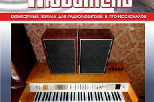 """Журнал """"Радиолюбитель"""" - декабрь 2017"""