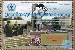 """Дни активности радиоклуба """"Радиослобода"""" с 19 по 21 января 2018"""