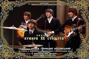 Дни активности клубов «Сталкер» и «Маррад» 16 января 2018 - диплом « Кумиры 20 века»